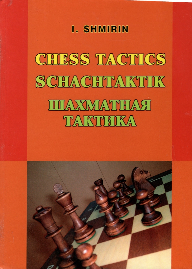 Image for Chess Tactics Volume 1